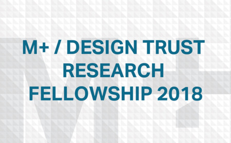 Call for Applications: M+ / Design Trust Research Fellowship 2018